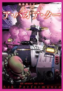 [矢立肇/富野由悠季×Ark Performance] 機動戦士ガンダム 光芒のア・バオア・クー