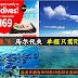 Airasia直飞 Maldives 马尔代夫 单程只需RM169
