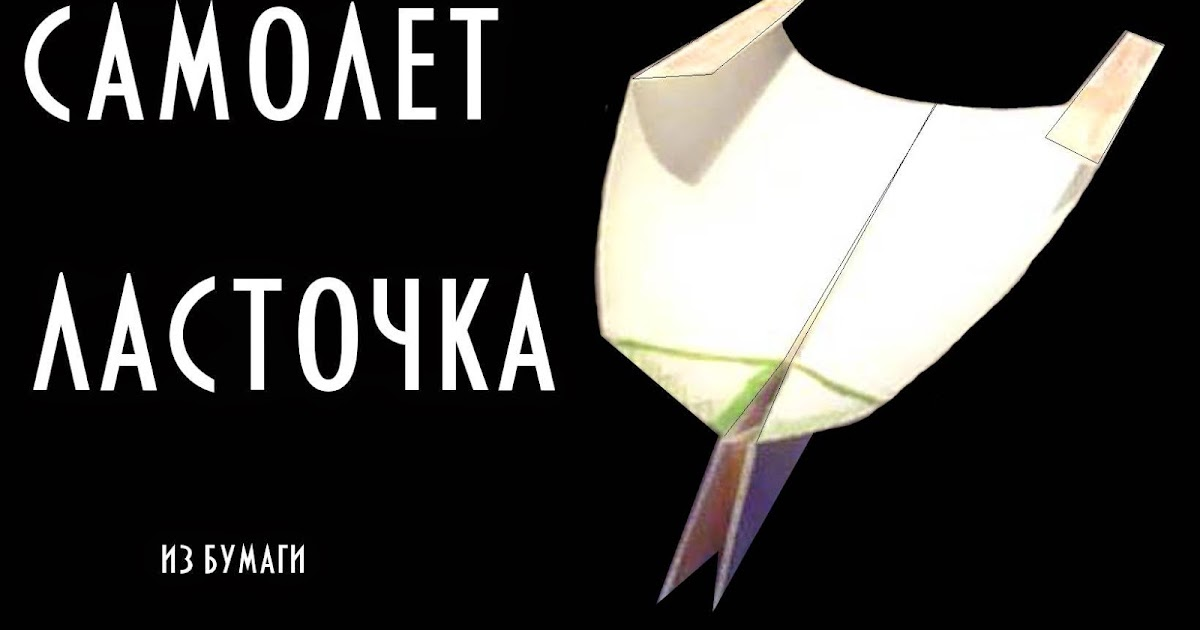 оригами самолёт ласточка из бумаги схемы