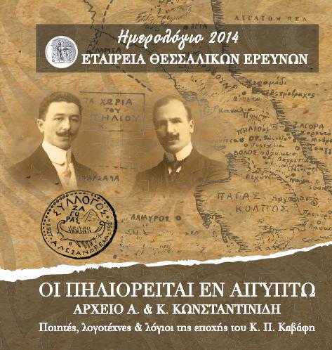Το ημερολόγιο της Εταιρείας Θεσσαλικών Ερευνών για το 2014