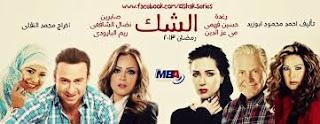 قنوات عرض مسلسل الشك فى رمضان 2013