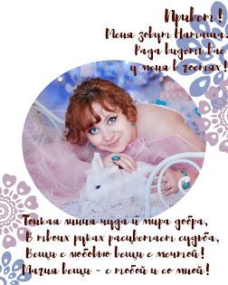 Магия вещи Наташи Бушуевой