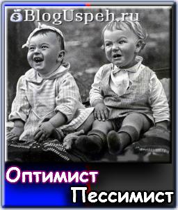 Кто вы? Пессимист или оптимист