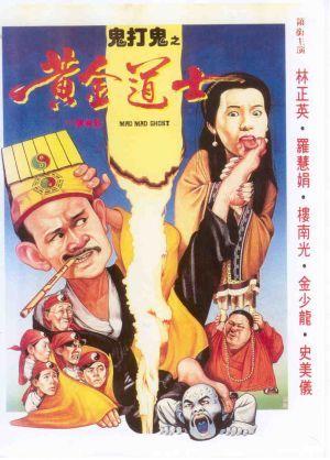 Huang jin dao shi (1992)