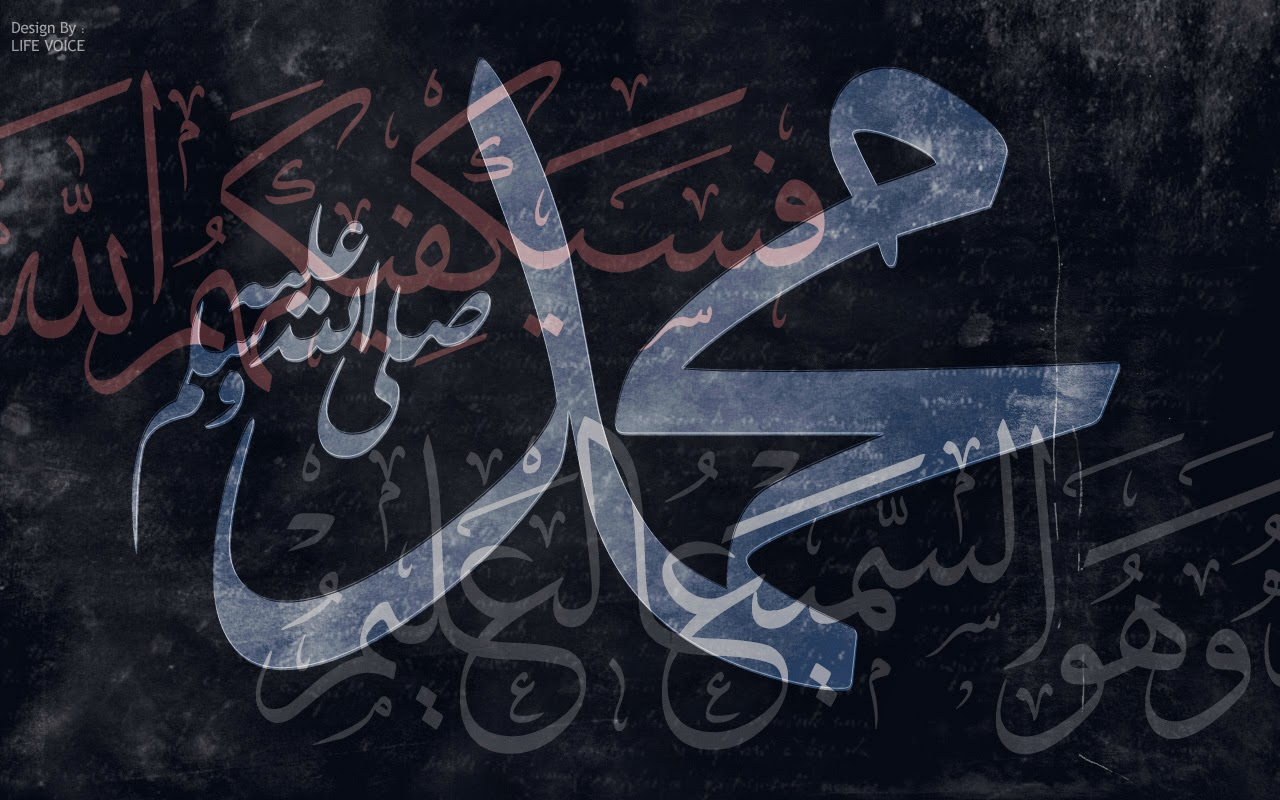 Islamic wallpapers : MOHAMMAD Prophet design by life voice