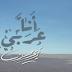 اغنية كريم محسن أنا عربي - من الالبوم القادم Mp3 استماع وتحميل مباشر