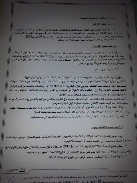 مذكرة الحركة الانتقالية الجهوية لأطر التدريس بالجهة الشرقية 2015