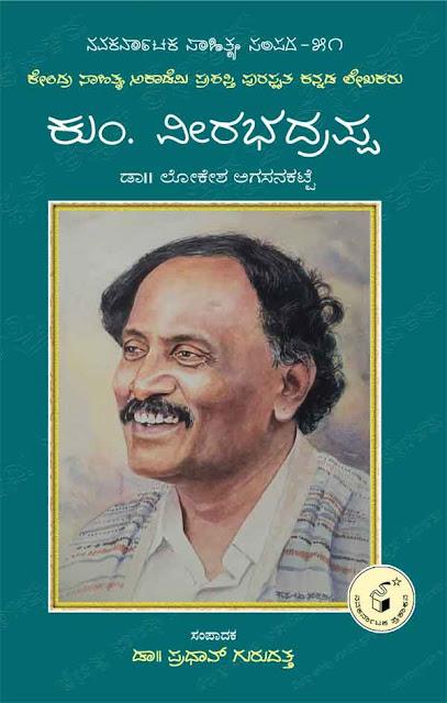 http://www.navakarnataka.com/kum-veerabhadrappa