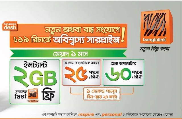 banglalink instant 2GB FREE internet data on 19tk recharge at Inactive-Bondho sim Reactivation offer and new Sim offer