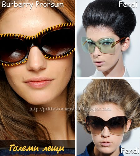 Слънчеви очила с големи лещи