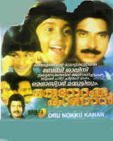 Oru Nokku Kanan 1985 Malayalam Movie Watch Online