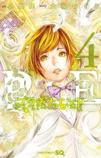 [大場つぐみx小畑健] プラチナエンド 第01-04巻
