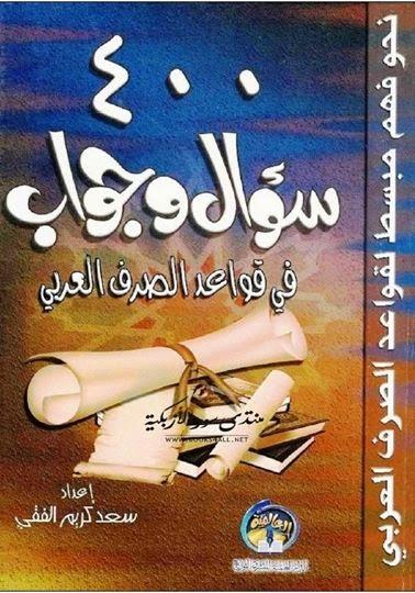 400 سؤال وجواب في قواعد الصرف العربي - سعد كريم الفقي pdf