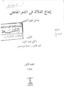 حمل كتاب إبداع الدلالة في الشعر الجاهلي