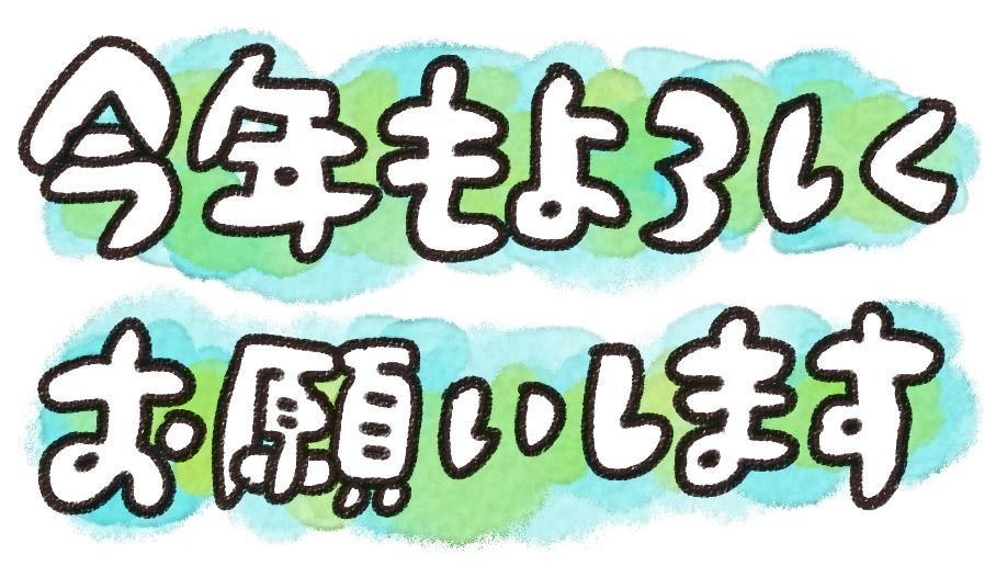 「今年もよろしくお願いします」年賀状のイラスト文字