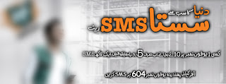 UFONE SASTA SMS