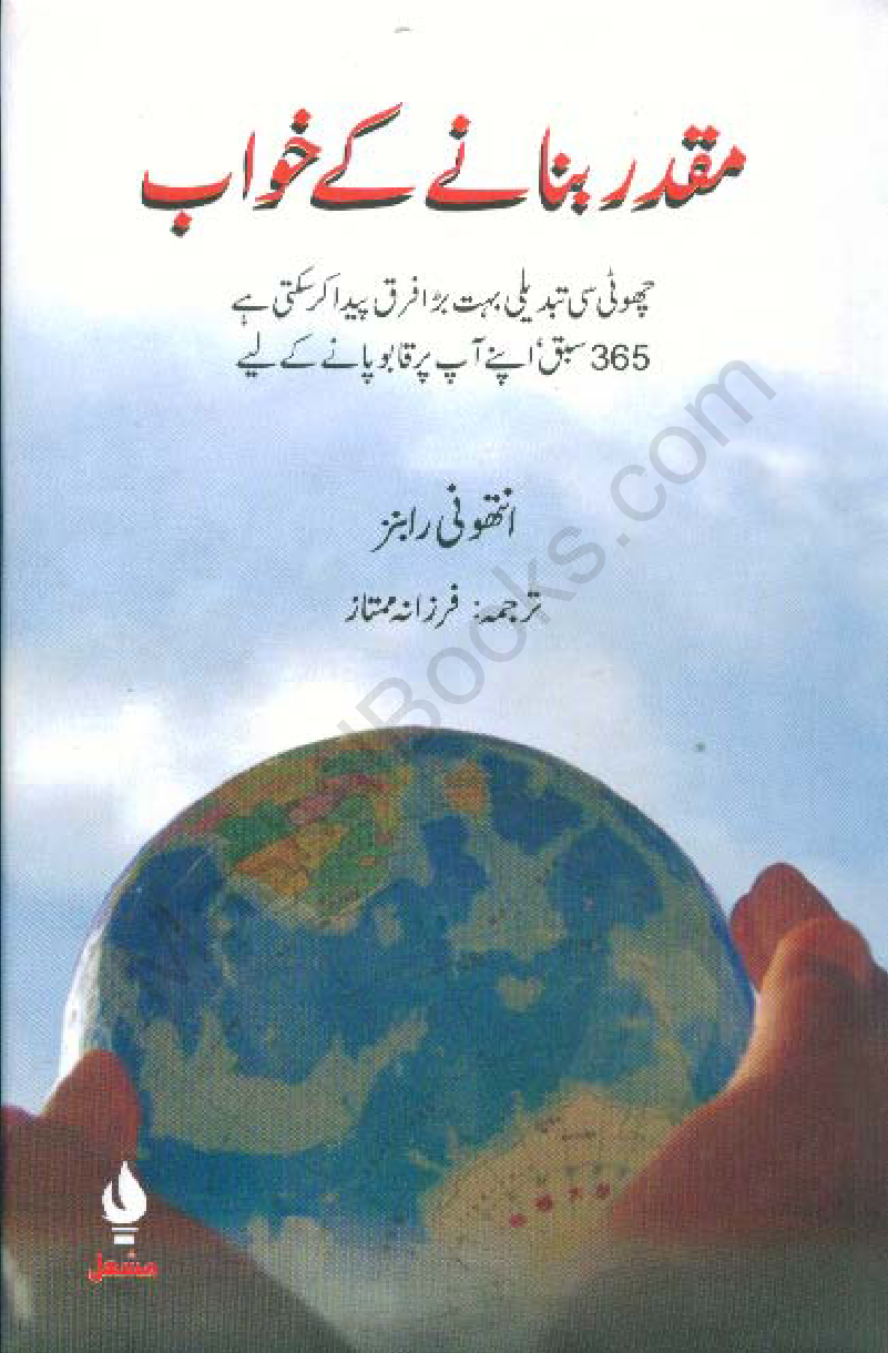 https://ia601504.us.archive.org/33/items/muqaddarbananaykaykhawab_201504/muqaddarbananaykaykhawab.pdf