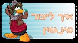 איך ליצור פינגווין