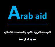 المؤسسة العربية للتنمية