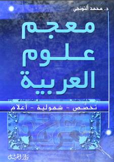 معجم علوم العربية  تخصص ، شمولية ، أعلام