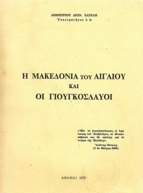 «Η Μακεδονία τού Αιγαίου καί οί Γιουγκοσλαύοι»