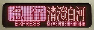 東京メトロ半蔵門線 田園都市線 急行 清澄白河行き3 東武50050系
