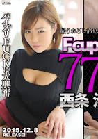 Tokyo Hot n1106 鬼逝~西条沙羅 Sara Saijo