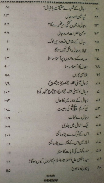 Kana Dajjal Urdu Book