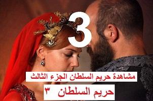 قنا ت حريم السلطان الجزء الثالث