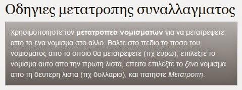 http://eurozap.gr/metatroph-euro.php