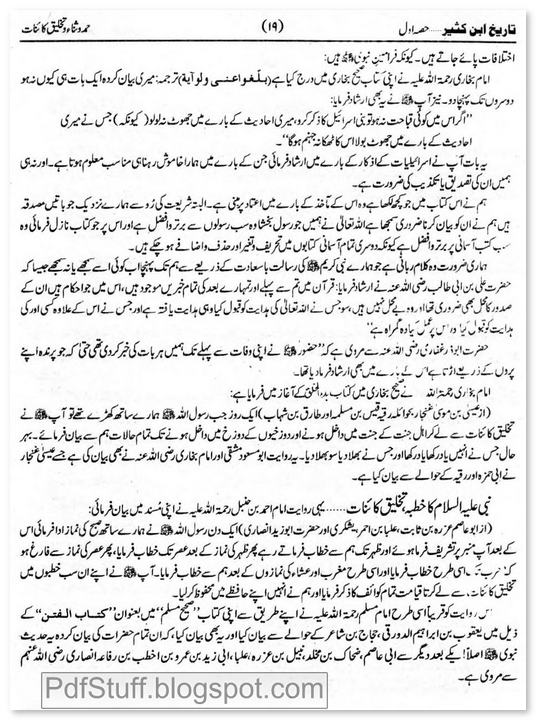 sample page of tareekh ibne kathir