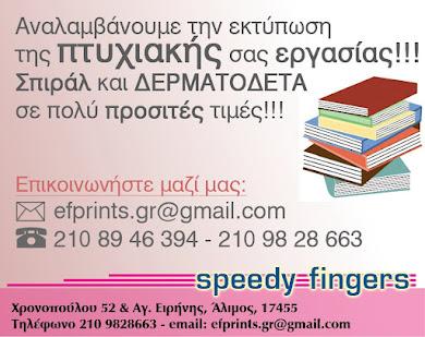 Speedy Fingers - Εκτυπώστε την ΠΤΥΧΙΑΚΗ σας εργασία ΕΥΚΟΛΑ, ΓΡΗΓΟΡΑ, ΟΙΚΟΝΟΜΙΚΑ από 25 €
