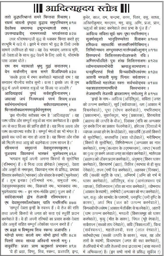 vishnu chalisa in hindi pdf