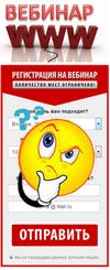 Начни Форекс -Бесплатный вебинар 1 час