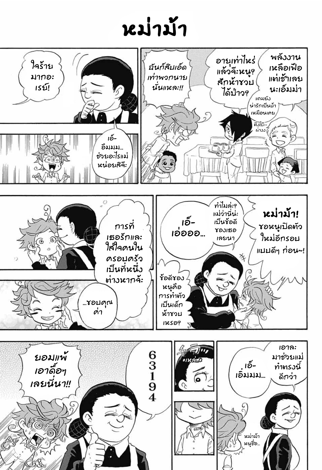 Oyakusoku no Neverland-ตอนที่ 9.5