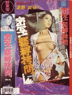 Mitsusha! Kinbaku gômon 1979