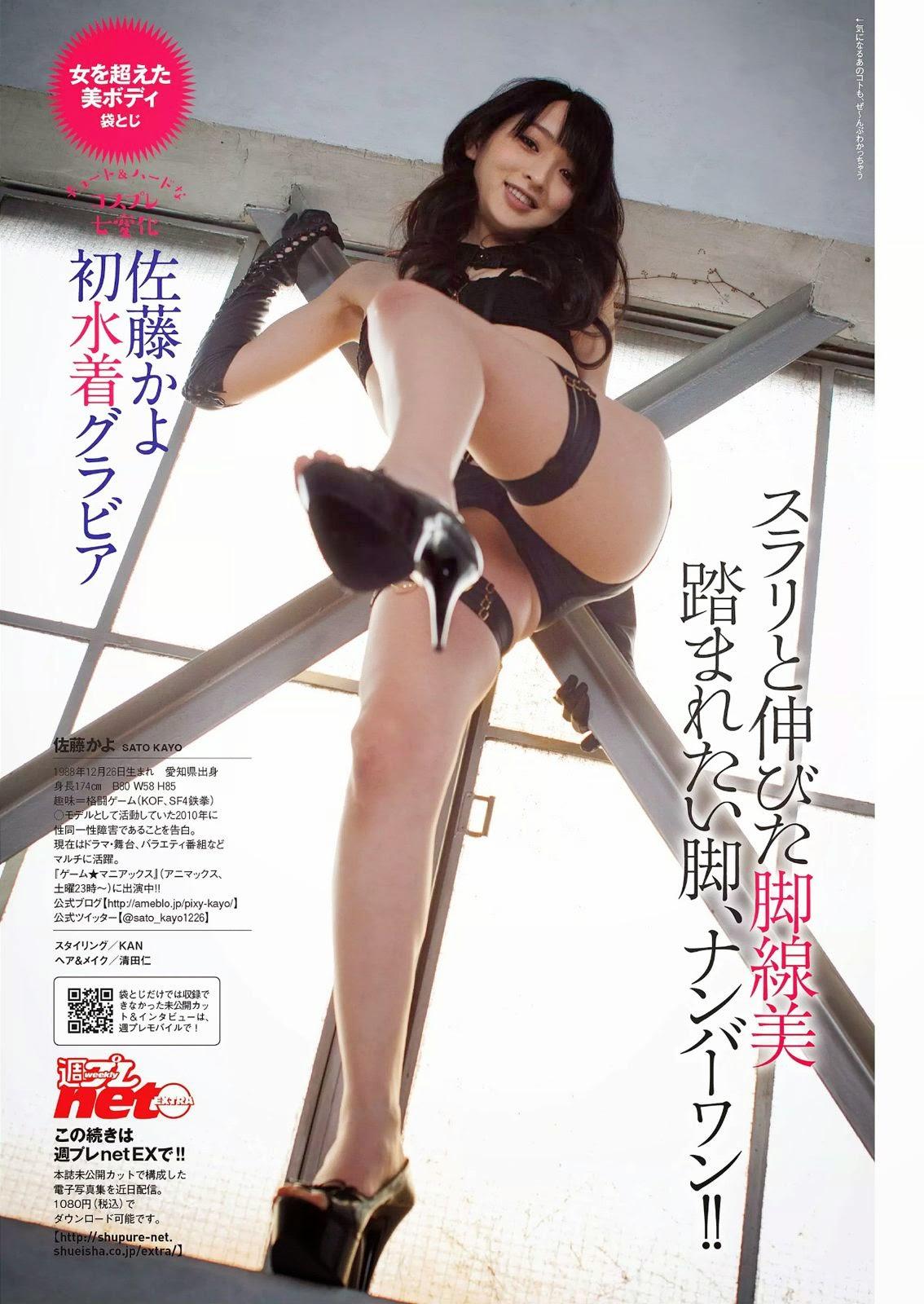 佐藤かよ Sato Kayo コスプレ 七変化 Cosplay Shichi Henge Bondage 02