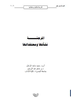 حمل كتاب المُرجئــــــــة نشأتها ومعتقداتها - مجيد الزامل  منعم عبد الرحيم