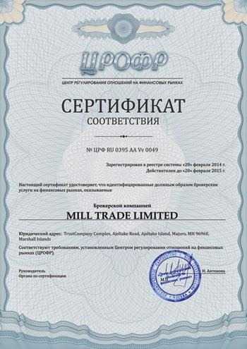 Сертификат Милл Трейд