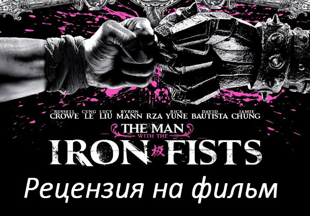 """Железный кулак"" (The Man with the Iron Fists)"