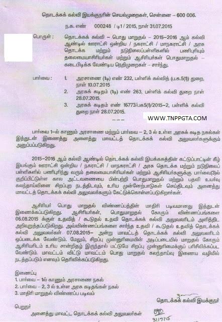 தொடக்கக்கல்வி - 2015 பொது மாறுதல் கலந்தாய்வு இயக்குனர் செயல்முறைகள்