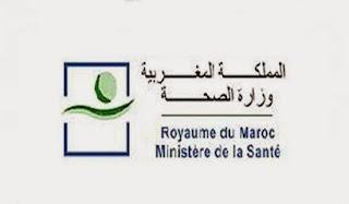 وزارة الصحة مباراة توظيف 15 طبيبا من الدرجة الأولى آخر أجل هو 26 ماي 2015
