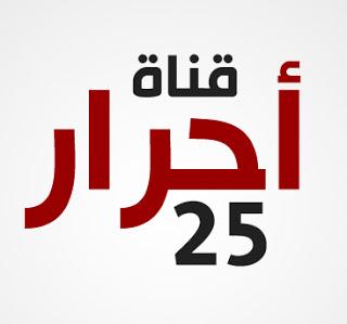 تردد قناة أحرار 25 الجديد - التردد الجديد لقناة احرار 25 بدلا من قناة مصر 25