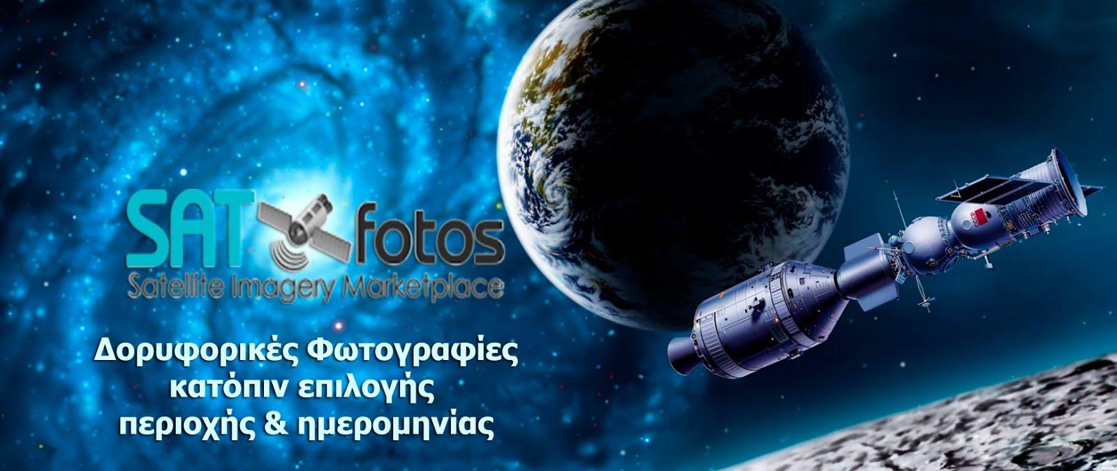 ΔΟΡΥΦΟΡΙΚΕΣ ΦΩΤΟΓΡΑΦΙΕΣ ΚΑΤΟΠΙΝ ΕΠΙΛΟΓΗΣ