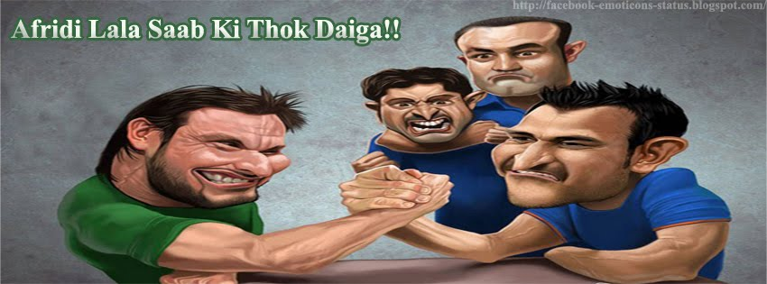 Afridi And Dhoni Funny Timeline Cover Cricket Emoticon