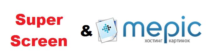 Программа для скриншота и сервис загрузки изображений