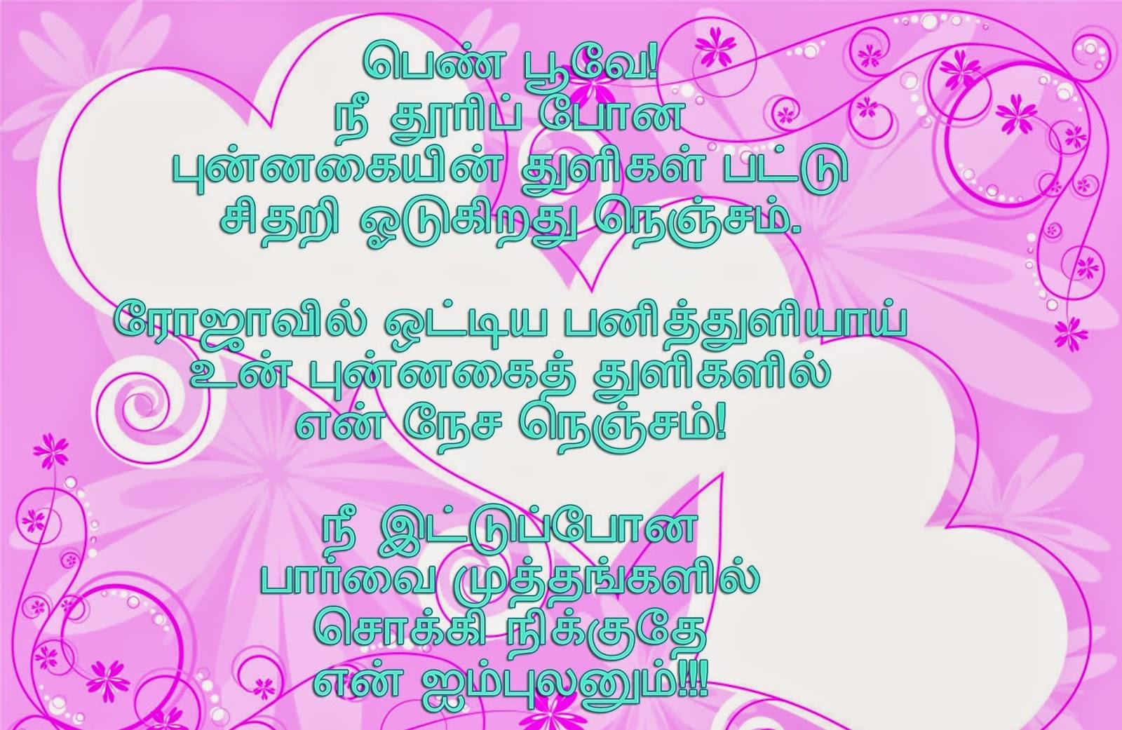 Kavithaikal tamil kadhal images tamil kadhal images thecheapjerseys Images