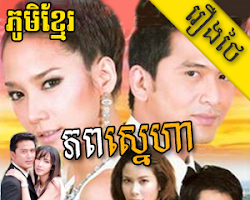 Phop Sneha - Thai Drama In Khmer Dubbed - Khmer Movies, Thai - Khmer, Series Movies