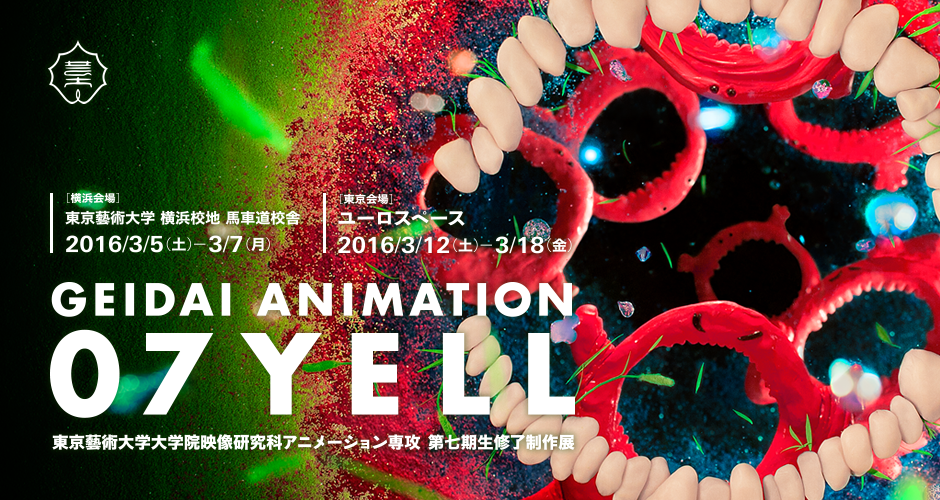 GEIDAI ANIMATION 07 YELL