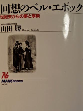 「回想のベル・エポック 世紀末からの夢と享楽」 山田勝著を読む